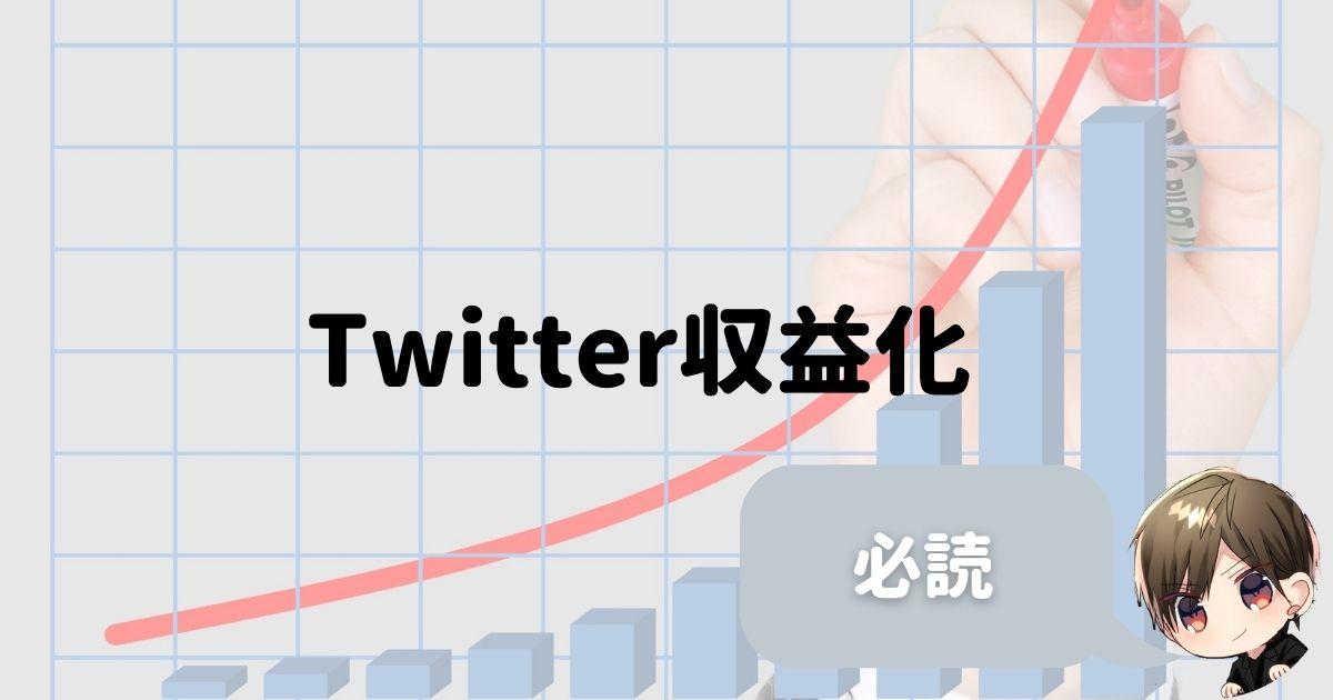 Twitter収益化